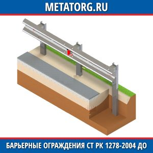 Барьерные ограждения СТ РК 1278-2004 ДО