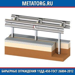 Барьерные ограждения 11ДД-450-ГОСТ 26804-2012