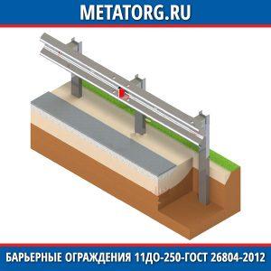 Барьерные ограждения 11ДО-250-ГОСТ 26804-2012